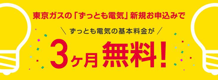 基本 東京 料金 ガス
