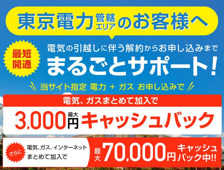 引越し 東京 ガス